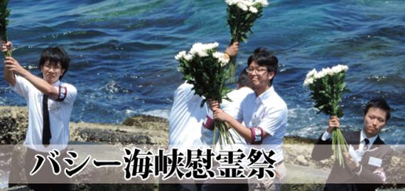バシー海峡戦没者慰霊祭