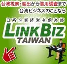 日系企業経営者倶楽部 LinkBiz台湾